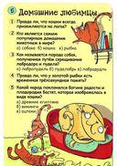 Вопросы и ответы о животных (набор из 50 карточек) — фото, картинка — 1