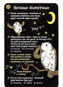 Вопросы и ответы о животных (набор из 50 карточек) — фото, картинка — 2