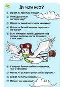 Вопросы и ответы о животных (набор из 50 карточек) — фото, картинка — 4