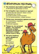 Вопросы и ответы о животных (набор из 50 карточек) — фото, картинка — 5