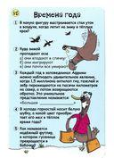 Вопросы и ответы о животных (набор из 50 карточек) — фото, картинка — 9