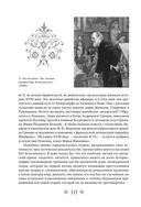 Краткий курс по русской истории — фото, картинка — 10
