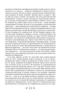 Краткий курс по русской истории — фото, картинка — 13