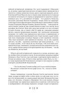 Краткий курс по русской истории — фото, картинка — 14