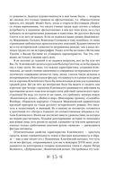 Краткий курс по русской истории — фото, картинка — 15