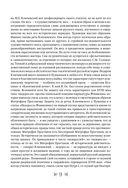 Краткий курс по русской истории — фото, картинка — 9