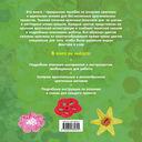 Вяжем крючком цветы. 65 удивительных проектов — фото, картинка — 14