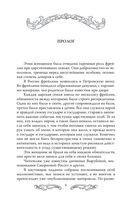 В царском кругу. Воспоминания фрейлин дома Романовых — фото, картинка — 2
