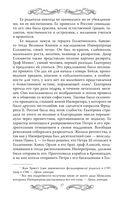 В царском кругу. Воспоминания фрейлин дома Романовых — фото, картинка — 13