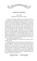 В царском кругу. Воспоминания фрейлин дома Романовых — фото, картинка — 4