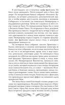 В царском кругу. Воспоминания фрейлин дома Романовых — фото, картинка — 6