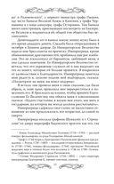 В царском кругу. Воспоминания фрейлин дома Романовых — фото, картинка — 7