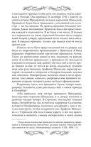В царском кругу. Воспоминания фрейлин дома Романовых — фото, картинка — 8