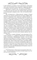 В царском кругу. Воспоминания фрейлин дома Романовых — фото, картинка — 9