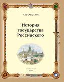 История Государства Российского — фото, картинка — 1