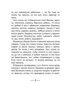 Волшебные очки Зелемунда — фото, картинка — 4