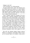 Волшебные очки Зелемунда — фото, картинка — 5