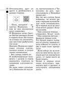 Шахматы для детей — фото, картинка — 14