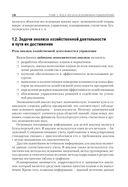 Комплексный экономический анализ деятельности предприятия — фото, картинка — 12
