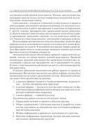 Комплексный экономический анализ деятельности предприятия — фото, картинка — 13