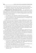 Комплексный экономический анализ деятельности предприятия — фото, картинка — 14