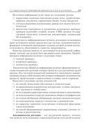Комплексный экономический анализ деятельности предприятия — фото, картинка — 15