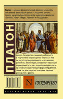 Государство (м) — фото, картинка — 16