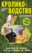 Кролиководство для начинающих — фото, картинка — 1