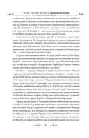 Властелин Колец. Хранители Кольца — фото, картинка — 10