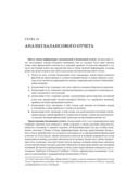 Анализ ценных бумаг — фото, картинка — 11