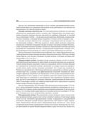 Анализ ценных бумаг — фото, картинка — 16