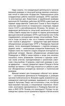 Хроника тайной войны и дипломатии. 1938-1941 годы — фото, картинка — 10