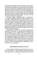 Хроника тайной войны и дипломатии. 1938-1941 годы — фото, картинка — 12