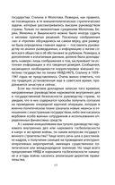 Хроника тайной войны и дипломатии. 1938-1941 годы — фото, картинка — 13