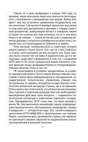 Хроника тайной войны и дипломатии. 1938-1941 годы — фото, картинка — 7