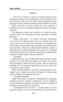Радужная топь. Избранники Смерти — фото, картинка — 13