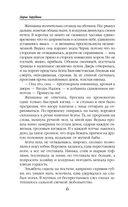 Радужная топь. Избранники Смерти — фото, картинка — 5