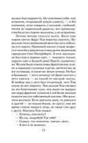 Приключения Тома Сойера — фото, картинка — 11