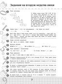 Повтори летом! Математика. Полезные и увлекательные задания. 4 класс — фото, картинка — 2