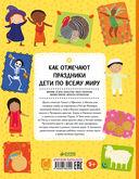 Как отмечают праздники дети по всему миру (м) — фото, картинка — 5