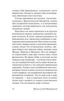 Великий Гэтсби (м) — фото, картинка — 9