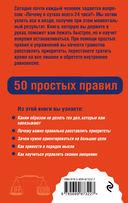 Как успевать все на работе и в жизни. 50 простых правил — фото, картинка — 15