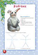 Дед Мороз, Снегурочка. Новогодние игрушки из ваты — фото, картинка — 2