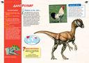 Энциклопедия от А до Я. Динозавры — фото, картинка — 1