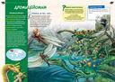 Энциклопедия от А до Я. Динозавры — фото, картинка — 3