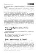 Android NDK. Руководство для начинающих — фото, картинка — 11