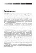 Android NDK. Руководство для начинающих — фото, картинка — 9