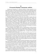 Теория Фрейда — фото, картинка — 11