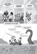 Статистика. Базовый курс в комиксах — фото, картинка — 15