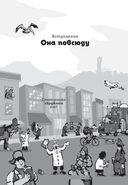 Статистика. Базовый курс в комиксах — фото, картинка — 3